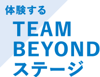 TEAMBEYONDステージ