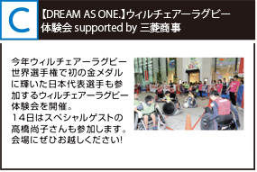 【DREAM AS ONE.】ウィルチェアーラグビー 体験会 supported by 三菱商事