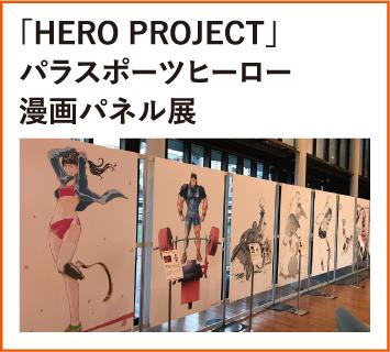 「HERO PROJECT」パラスポーツヒーロー漫画パネル展