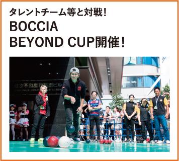 BOCCIA BEYOND CUP開催!
