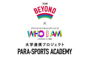 TEAM BEYOND×WOWOW 大学連携プロジェクト「PARA-SPORTS ACADEMY」 日本体育大学で実施