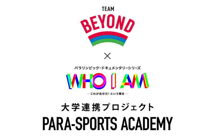 TEAM BEYOND×WOWOW 大学連携プロジェクト「PARA-SPORTS ACADEMY」開始
