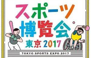 スポーツ博覧会・東京2017(駒沢オリンピック公園)の画像