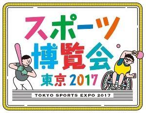 スポーツ博覧会・東京2017(駒沢オリンピック公園)