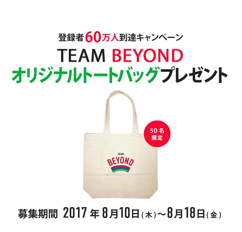 「TEAM BEYOND」メンバー60万人到達記念キャンペーン オリジナルトートバッグプレゼント