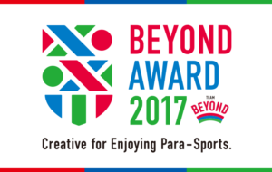 「BEYOND AWARD 2017」 パラスポーツを応援したくなる音楽・映像を大募集