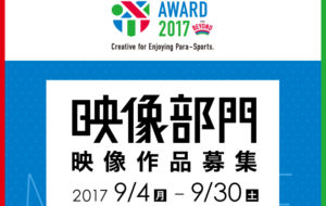 BEYOND AWARD2017 映像部門 素材ダウンロード申請について