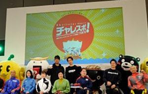 「チャレスポ!TOKYO」に「TEAM BEYOND」も出展!の画像
