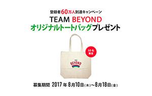 「TEAM BEYOND」メンバー60万人到達記念キャンペーン オリジナルトートバッグプレゼント画像