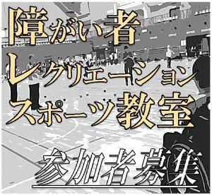 障がい者レクリエーション・スポーツ教室(10月)