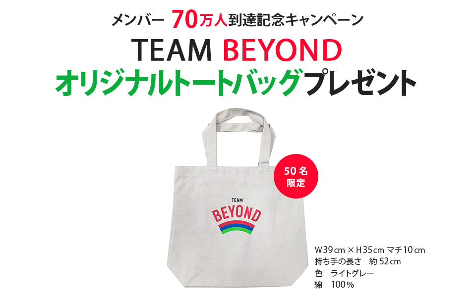 「TEAM BEYOND」メンバー70万人到達記念キャンペーン オリジナルトートバッグプレゼント