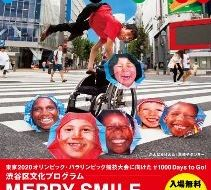 渋谷区文化プログラム「MERRY SMILE SHIBUYA for 2020」の画像