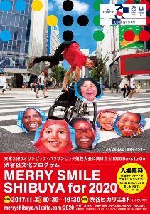 渋谷区文化プログラム「MERRY SMILE SHIBUYA for 2020」