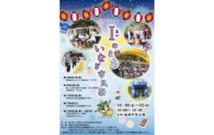 第16回 I のまち いなぎ市民祭の画像