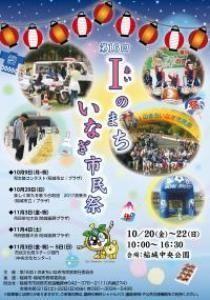 第16回 I のまち いなぎ市民祭