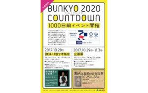BUNKYO2020カウントダウン 1000日前イベントの画像