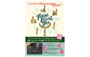 Tokyo Social Fes 2017の画像