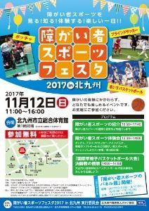 障がい者スポーツフェスタ 2017in北九州