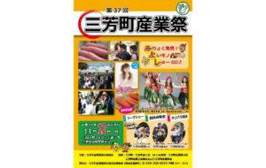 第37回 三芳町産業祭の画像