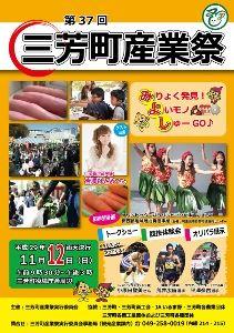 第37回 三芳町産業祭