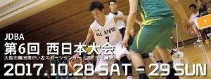 第6回JDBA西日本大会