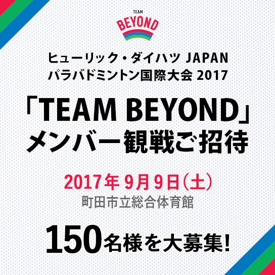 ヒューリック・ダイハツ JAPANパラバドミントン国際大会2017「TEAM BEYOND」メンバー観戦ご招待