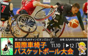 第14回北九州チャンピオンズカップ 国際車椅子バスケットボール大会の画像