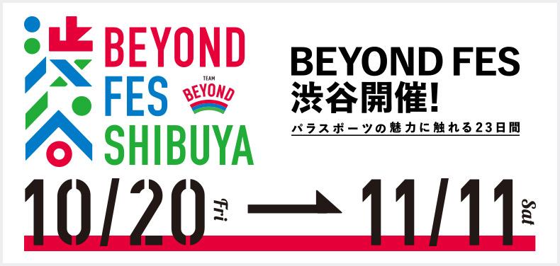 パラスポーツの魅力に触れる23日間 「BEYOND FES 渋谷」詳細決定!