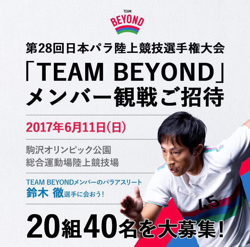 第28回日本パラ陸上競技選手権大会「TEAM BEYOND」メンバー観戦ご招待