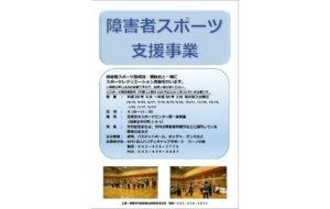 西東京市 障害者スポーツ支援事業(12月)の画像