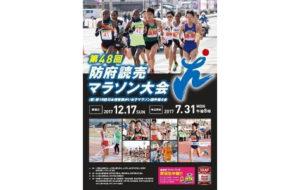 第48回防府読売マラソン大会(兼)第18回日本視覚障がい女子マラソン選手権大会の画像