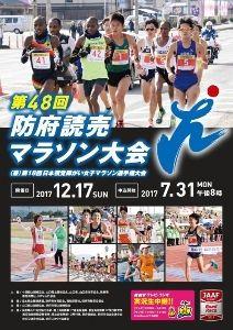 第48回防府読売マラソン大会(兼)第18回日本視覚障がい女子マラソン選手権大会