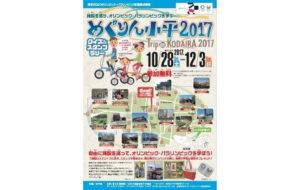 めぐりん小平2017 Trip in KODAIRA 2017の画像