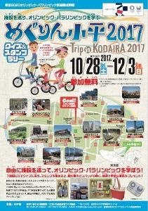 めぐりん小平2017 Trip in KODAIRA 2017