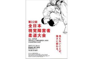 第32回全日本視覚障害者柔道大会の画像