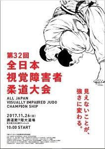 第32回全日本視覚障害者柔道大会