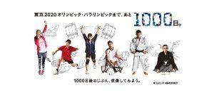 東京2020パラリンピックカウントダウン みんなのTokyo2020 1000Days to Go!