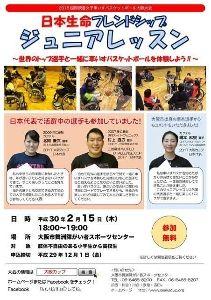 日本生命フレンドシップジュニアレッスン(2018国際親善女子車いすバスケットボール大阪大会)
