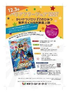 横浜ワールドポーターズ「バリアフリーフェア2017」