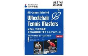 第27回 三井不動産 全日本選抜車いすテニスマスターズの画像
