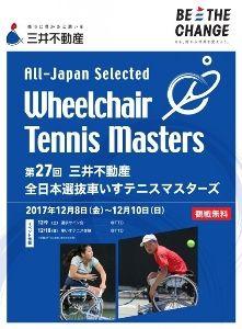 第27回 三井不動産 全日本選抜車いすテニスマスターズ
