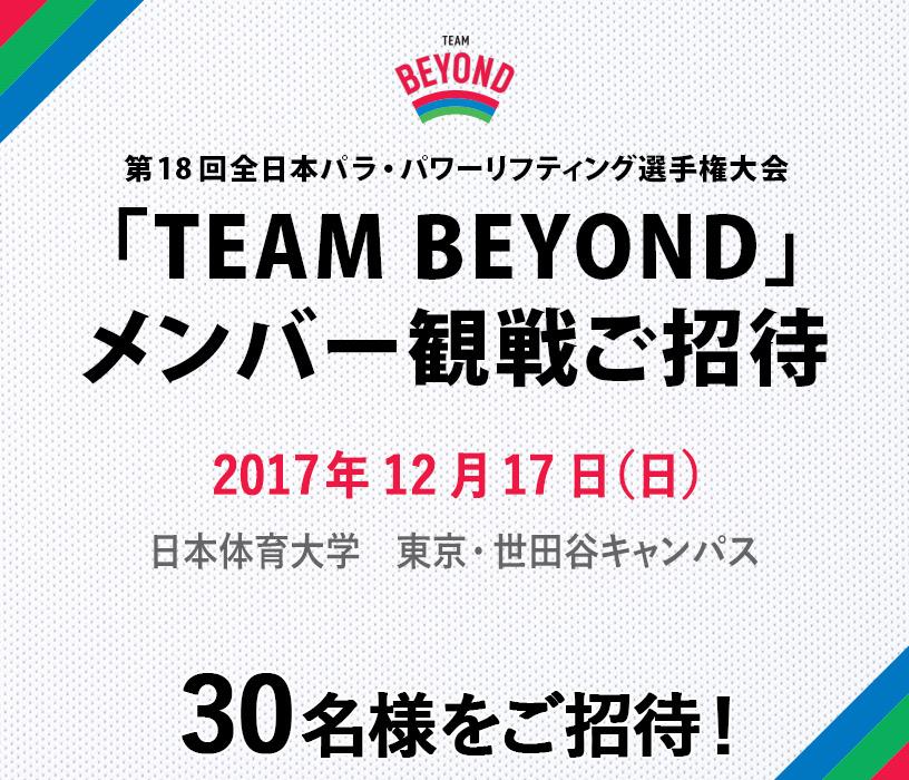 第18回全日本パラ・パワーリフティング選手権大会「TEAM BEYOND」メンバー観戦ご招待