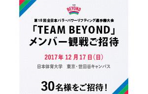 第18回全日本パラ・パワーリフティング選手権大会「TEAM BEYOND」メンバー観戦ご招待の画像