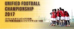 スペシャルオリンピックス日本 2017年第2回全国ユニファイドサッカー大会の画像
