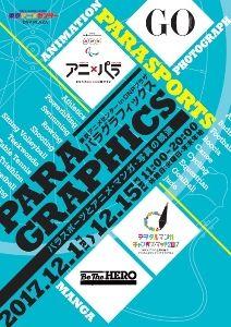 「PARA-GRAPHICS-パラスポーツとアニメ・マンガ・写真の競演-」展