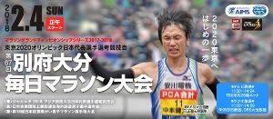 第67回別府大分毎日マラソン大会兼第18回日本視覚障がい男子マラソン選手権大会の画像