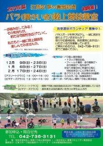 江東区夢の島競技場 パラ(障がい者)陸上競技教室
