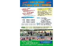 江東区夢の島競技場 パラ(障がい者)陸上競技教室の画像