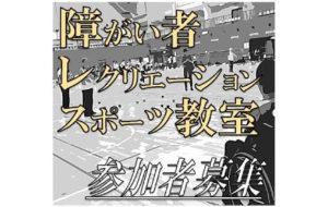 障がい者レクリエーション・スポーツ教室(1月)の画像
