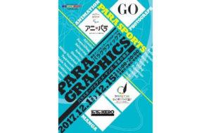 「PARA-GRAPHICS-パラスポーツとアニメ・マンガ・写真の競演-」展の画像